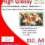 กระดาษอิ้งค์เจ็ทพิมพ์ภาพกันน้ำ ชนิด ผิวมันวาว HIGH GLOSSY Inkjet Photo Paper (Water Resistance) thumbnail 5