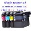 ชุดตลับหมึกแท้ Brother รุ่น LC-539XL-BK , LC-535XL-C,M,Y NOBOX แพ็ค 3 ชุดคุ้ม thumbnail 1