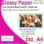กระดาษอิ้งค์เจ็ทพิมพ์ภาพกันน้ำ ชนิดผิวมัน หนา 230 แกรม ขนาด A4 จำนวน 100 แผ่น thumbnail 1