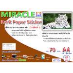 สติ๊กเกอร์กระดาษคราฟท์ (ไม่กันน้ำ) หนา 70 แกรม ขนาด A4 จำนวน 20 แผ่น