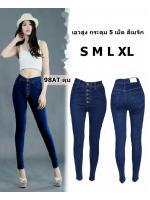 กางเกงยีนส์ขาเดฟเอวสูงกระดุม 5 เม็ด สีเมจิก ยีนส์ยืดนิ่มเนื้อดี ใส่สวยมาก ยาว 38นิ้ว มี SIZE S M L XL