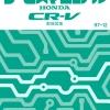 คู่มือซ่อม wiring diagram HONDA CR-V (1997-12)