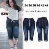 กางเกงยีนส์ไซส์ใหญ่ เอวยางยืด ขา 3 ส่วน สีเมจิกอมเขียว บล็อกใหญ่ งานสวย ทรงเป๊ะ มี SIZE 34 36 38 40 42 44