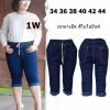 กางเกงยีนส์เอวยางยืดไซส์ใหญ่ ขา 7 ส่วน สีไบโอยีนส์ สีสวย ผ้ายีนส์ยืด มี SIZE 34 36 38 40 42 44