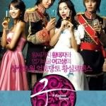 Goong เจ้าหญิงวุ่นวายกับเจ้าชายเย็นชา 13 แผ่น DVD พากย์ไทย