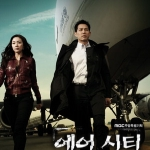 Air City ปฏิบัติการรักเหินฟ้า 11 แผ่น DVD (พากย์ไทย)