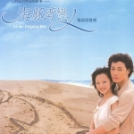 At The Dolphin Bay ฝันรักอ่าวโลมา 11 แผ่น DVD (พากย์ไทย)