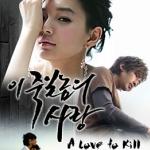 A Love To Kill แค้นเพื่อรัก 8 แผ่น DVD (พากย์ไทย)