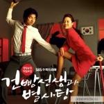 Biscuit Teacher and Star Candy ครูเซี้ยว..นักเรียนแสบ 8 แผ่น DVD พากย์ไทย