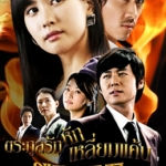 East of Eden ตระกูลรักหักเหลี่ยมแค้น 28 แผ่น DVD (พากย์ไทย)