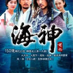Emperor of the Sea จังโบโก จักรพรรดิเจ้าสมุทร 17 แผ่น DVD พากย์ไทย