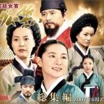 Dae Jang Geum แดจังกึม จอมนางแห่งวังหลวง 9 แผ่น DVD (พากย์ไทย)