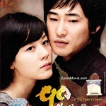90 Days Time to Love 90 วัน ขอเพียงฉันได้รักเธอ 6 แผ่น DVD พากย์ไทย