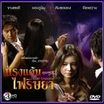 cruel temptation แรงแค้นไฟริษยา 22 แผ่น DVD (พากย์ไทย)