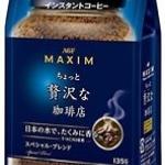 *หมดค่ะ*กาแฟ MAXIM Special blend Aroma select 135 g.รสชาติเข้ม หอม ขายดีมากๆในญี่ปุ่น คอกาแฟไม่ควรพลาดค่ะ