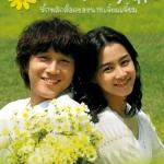 Flowers for My Life รักพลิกล็อคของนายเจี๋ยมเจี้ยม 10 แผ่น DVD พากย์ไทย