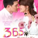 365 วันแห่งรัก 7 แผ่น