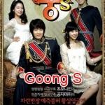 Goong S รักวุ่นวายของเจ้าชายส้มหล่น 10 แผ่น DVD พากย์ไทย