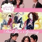 Dal Ja's Spring รักด่วนๆขบวนสุดท้าย 11 แผ่น DVD (พากย์ไทย)