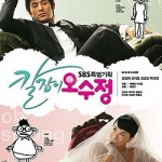 Get Karl Oh Soo Jung ปิ๊งปุ๊บปั๊บกับนายปุ้มปุ้ย 11 แผ่น DVD พากย์ไทย