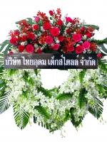 พวงหรีดดอกไม้สด รหัส 5010