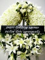 พวงหรีดดอกไม้สด รหัส 5032