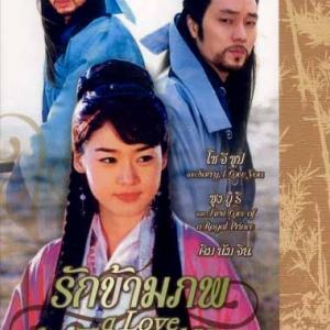 A Love for thousand years รักข้ามภพ 10 แผ่น DVD (พากย์ไทย)