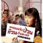 Fake Family ครอบครัวป่วน ก๊วนกำมะลอ 8 แผ่น DVD พากย์ไทย thumbnail 1