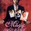 Magic - กลรักลวงใจ 8 แผ่น DVD พากย์ไทย thumbnail 1