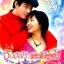 Wish Upon A Star II จับมือไว้แล้วไปสู่ฝัน 8 แผ่น DVD พากย์ไทย thumbnail 1