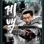 Gye Baek ยอดขุนพลคู่แผ่นดิน 12 แผ่น DVD พากย์ไทย thumbnail 1