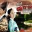 Lee San ลีซาน จอมบัลลังก์พลิกแผ่นดิน 52 แผ่น DVD พากย์ไทย thumbnail 1