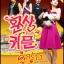 couple or trouble คู่สร้างคู่แสบ 8 แผ่น DVD (พากย์ไทย) thumbnail 1