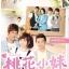 MoMo Love 5 หนุ่มห้าวกับน้องสาวสุดเลิฟ 12 แผ่น DVD พากย์ไทย thumbnail 1
