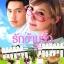 รักข้ามรั้ว เอมี่+อู 4 แผ่น thumbnail 1