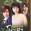 Nobuta wo Produce โนบุตะ เปลี่ยนสาวเห่ย เป็นสาวฮอต 6 แผ่น DVD พากย์ไทย thumbnail 1