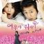Foxy Lady รักครั้งนี้ จั๊กจี้หัวใจ 8 แผ่น DVD พากย์ไทย thumbnail 1
