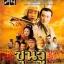 ซุนวู 8 แผ่น DVD พากย์ไทย thumbnail 1