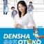 Densha Otoko ลุ้นรักนายโอตากุ 7 แผ่น DVD พากย์ไทย thumbnail 1
