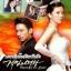 Queen of the Game เกมแค้น เดิมพันรัก 10 แผ่น DVD พากย์ไทย thumbnail 1
