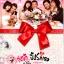 Sa Rang Hae วุ่นนักฉันรักเธอ 12 แผ่น DVD พากย์ไทย thumbnail 1