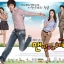 No Limit รักไม่ลิมิต กุ๊กกิ๊กเกินร้อย 10 แผ่น DVD พากย์ไทย thumbnail 1