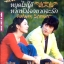 Autumn Shower หยุดไม่ได้ หากหัวใจอยากจะรัก 8 แผ่น DVD (พากย์ไทย) thumbnail 1