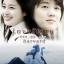 Love Story in Harvard กฏหมายรักฉบับฮาร์วาร์ด 10 แผ่น DVD พากย์ไทย thumbnail 1
