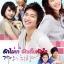 Personal Taste รักไม่เก๊จัดเต็มหัวใจ 8 แผ่น DVD พากย์ไทย thumbnail 1