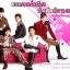 The Magicians of Love ยอดอาร์ทติส กับยัยตัวแสบ 10 แผ่น DVD พากย์ไทย thumbnail 1