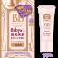 Baby Pink BB MINERAL CREAM SPF44 PA+++ เบอร์ 02 Natural color สำหรับผิวขาวปานกลาง ปกปิดรูขุมขน หน้าเนียน สวย แต่งหน้าง่าย จากญี่ปุ่นค่ะ thumbnail 1