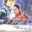 THE LEGEND OF SPEED ซิ่งรักนักแข่ง 11 แผ่น DVD พากย์ไทย thumbnail 1