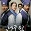 Jejoongwon เจจุงวอน ตำนานแพทย์แห่งโชซอน 12 แผ่น DVD พากย์ไทย thumbnail 1