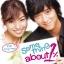 Something About 1 Percent จุดเริ่มต้นของหัวใจให้ 1% 9 แผ่น DVD พากย์ไทย thumbnail 1